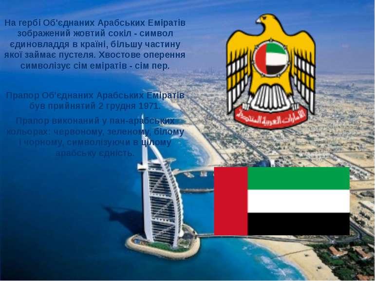 На гербі Об'єднаних Арабських Еміратів зображений жовтий сокіл - символ єдино...