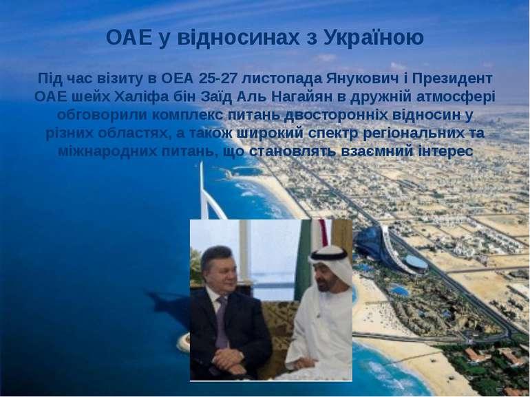 ОАЕ у відносинах з Україною Під час візиту в ОЕА 25-27 листопада Янукович і П...