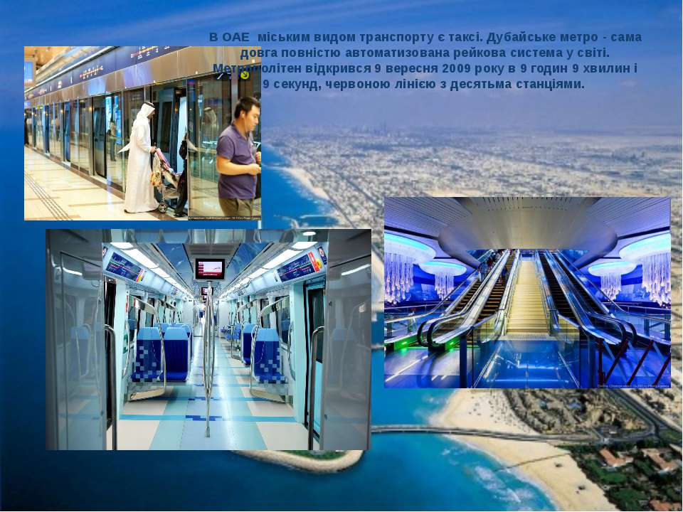 В ОАЕ міським видом транспорту є таксі. Дубайське метро - сама довга повністю...