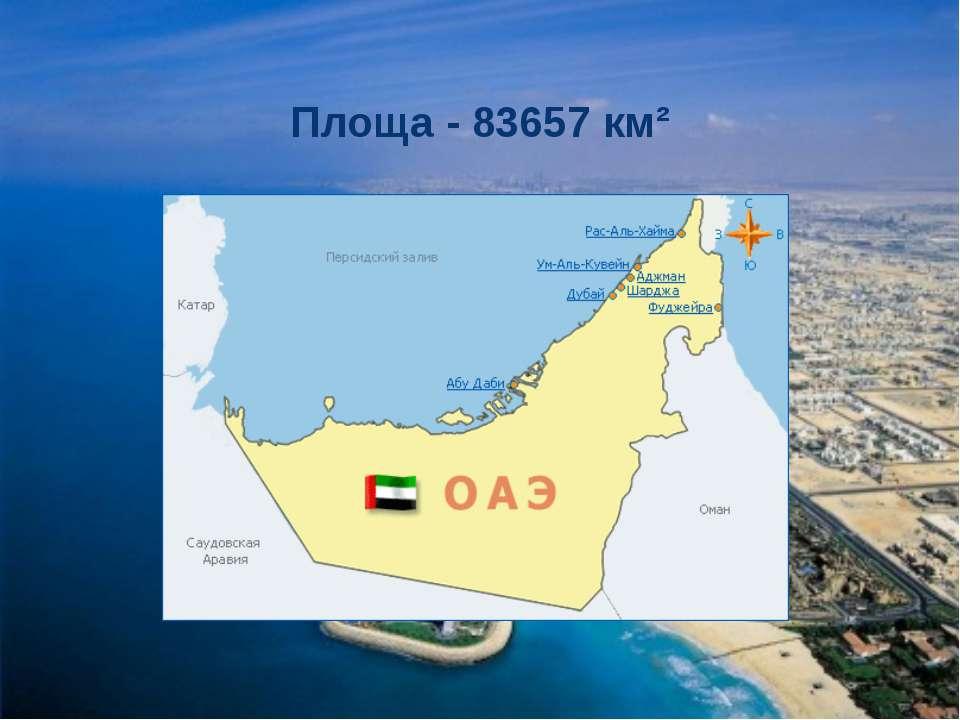 Площа - 83657 км²