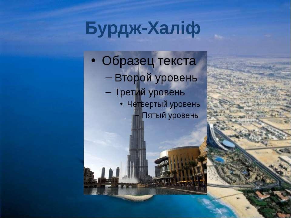 Бурдж-Халіф