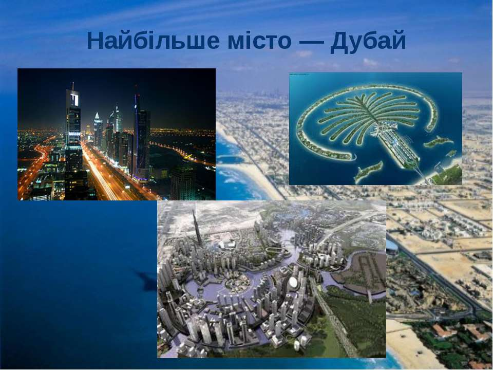Найбільше місто — Дубай