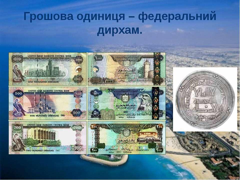 Грошова одиниця – федеральний дирхам.