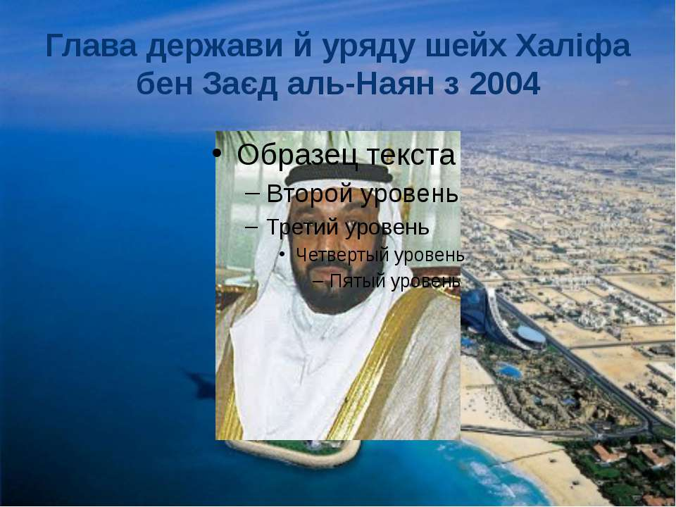 Глава держави й уряду шейх Халіфа бен Заєд аль-Наян з 2004