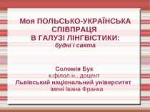 Моя ПОЛЬСЬКО-УКРАЇНСЬКА СПІВПРАЦЯ В ГАЛУЗІ ЛІНГВІСТИКИ: будні і свята Соломія...
