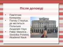 Після доповіді Пам'ятник Коперніку Палац Сташіца, де міститься Польська Акаде...