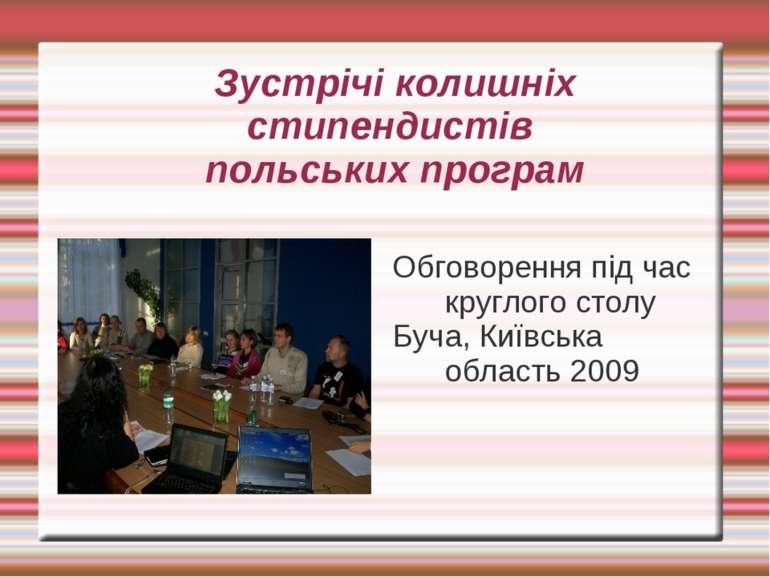 Зустрічі колишніх стипендистів польських програм Обговорення під час круглого...