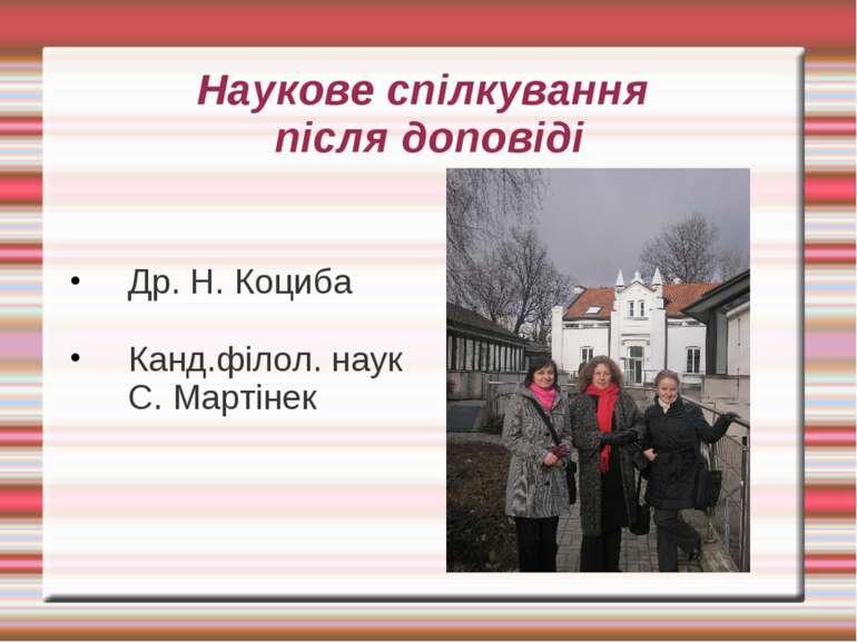 Наукове спілкування після доповіді Др. Н. Коциба Канд.філол. наук С. Мартінек