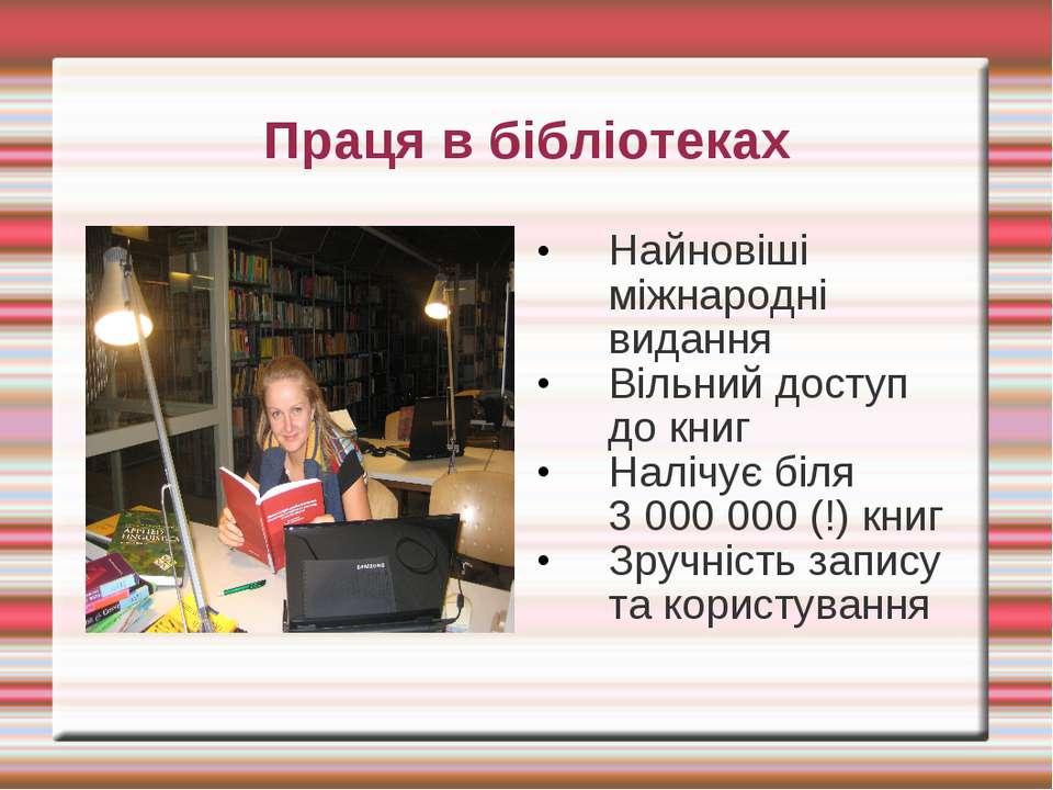 Праця в бібліотеках Найновіші міжнародні видання Вільний доступ до книг Наліч...