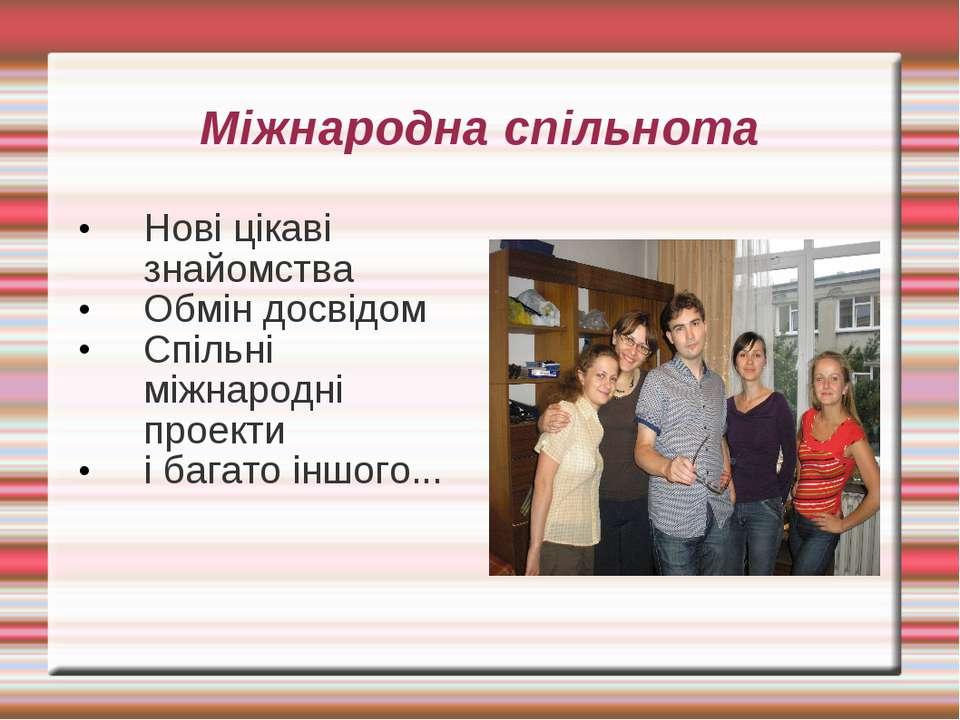 Міжнародна спільнота Нові цікаві знайомства Обмін досвідом Спільні міжнародні...
