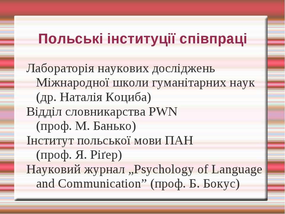 Польські інституції співпраці Лабораторія наукових досліджень Міжнародної шко...
