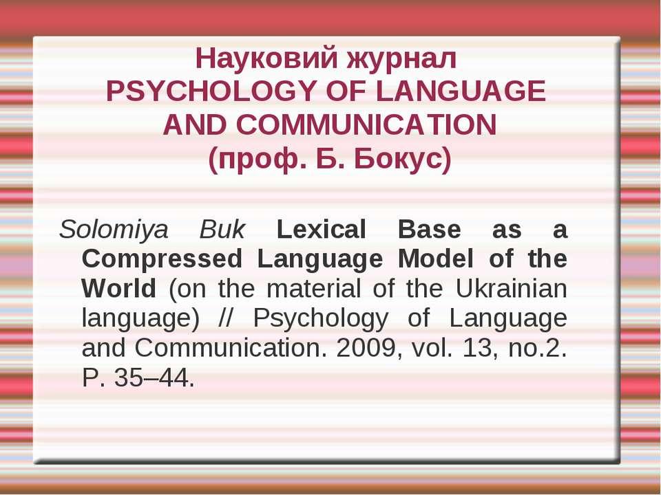 Науковий журнал PSYCHOLOGY OF LANGUAGE AND COMMUNICATION (проф. Б. Бокус) Sol...