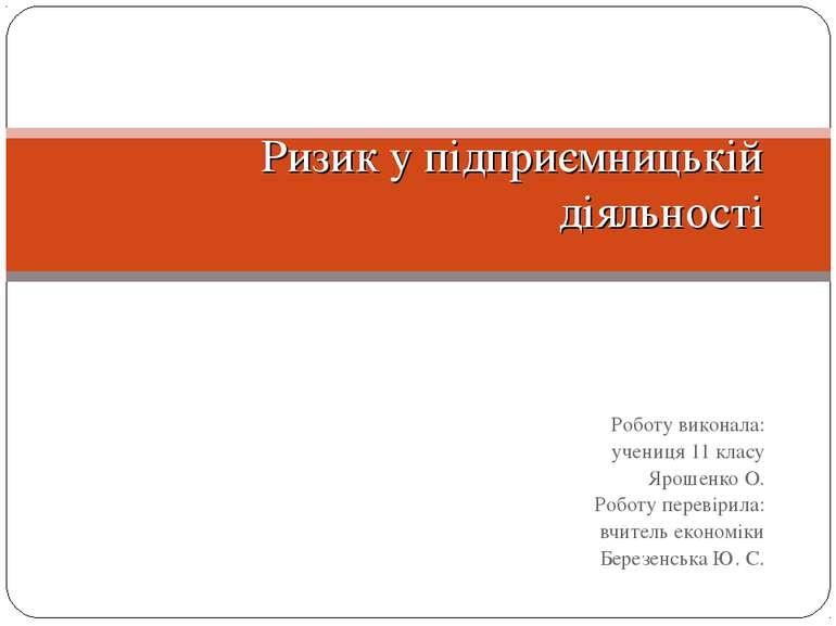 Роботу виконала: учениця 11 класу Ярошенко О. Роботу перевірила: вчитель екон...