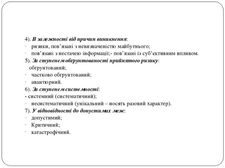 4). В залежності від причин виникнення: ризики, пов'язані з невизначеністю ма...
