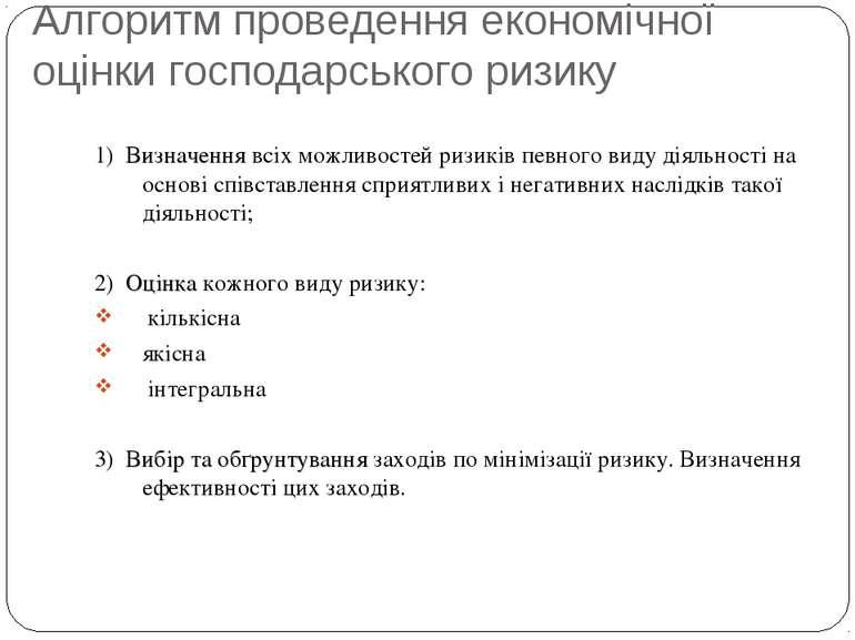 Алгоритм проведення економічної оцінки господарського ризику 1) Визначення вс...