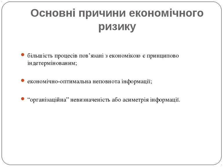 Основні причини економічного ризику більшість процесів пов'язані з економікою...