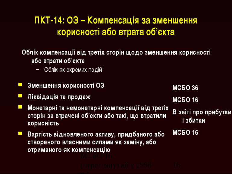ПКТ-14: ОЗ – Компенсація за зменшення корисності або втрата об'єкта Зменшення...