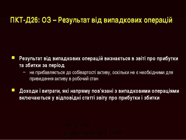 ПКТ-Д26: ОЗ – Результат від випадкових операцій Результат від випадкових опер...
