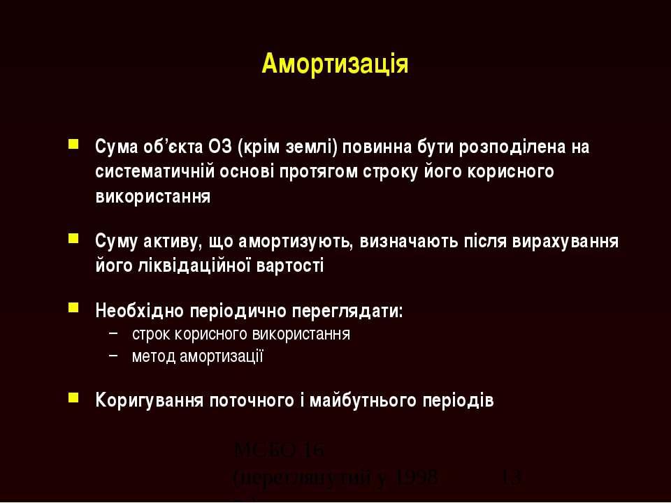 Амортизація Сума об'єкта ОЗ (крім землі) повинна бути розподілена на системат...