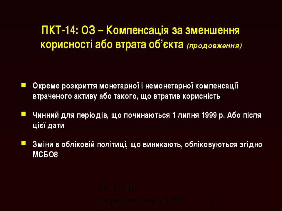 ПКТ-14: ОЗ – Компенсація за зменшення корисності або втрата об'єкта (продовже...