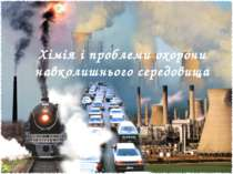 Хімія і проблеми охорони навколишнього середовища