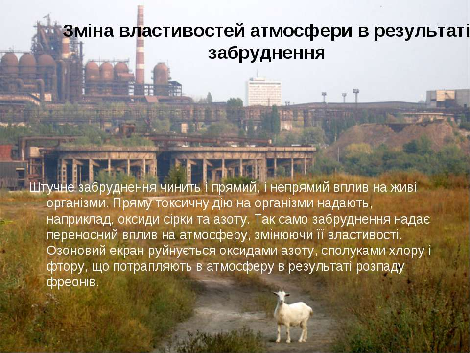 Зміна властивостей атмосфери в результаті забруднення Штучне забруднення чини...