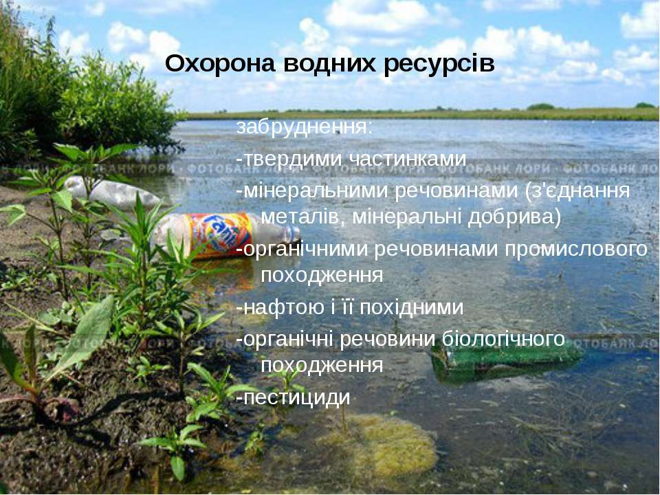 Охорона водних ресурсів забруднення: -твердими частинками -мінеральними речов...