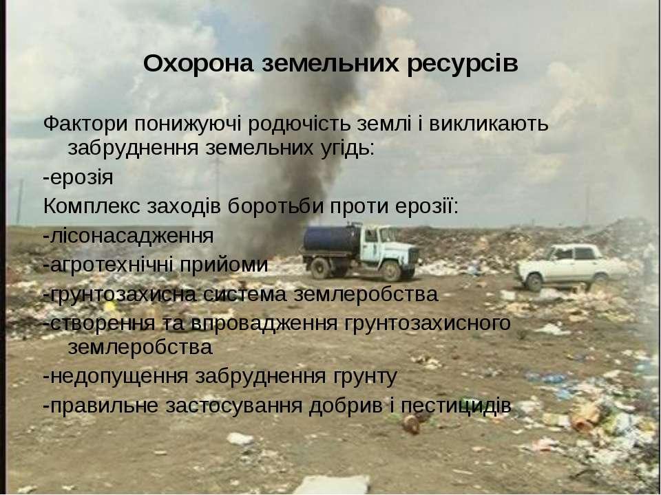 Охорона земельних ресурсів Фактори понижуючі родючість землі і викликають заб...