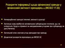 Розкриття інформації щодо фінансової оренди у фінансовій звітності орендаря(2...