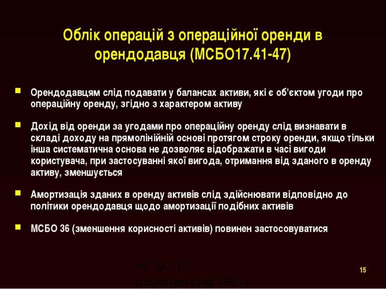 Облік операцій з операційної оренди в орендодавця (МСБО17.41-47) Орендодавцям...