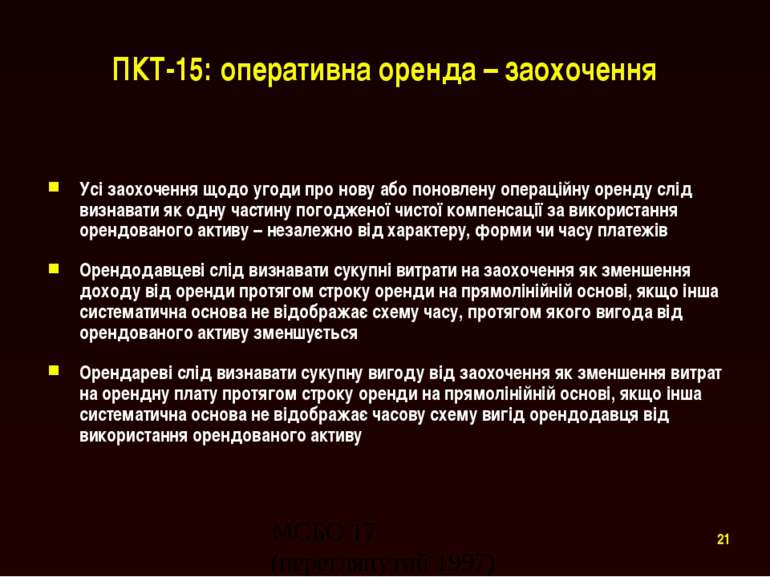 ПКТ-15: оперативна оренда – заохочення Усі заохочення щодо угоди про нову або...