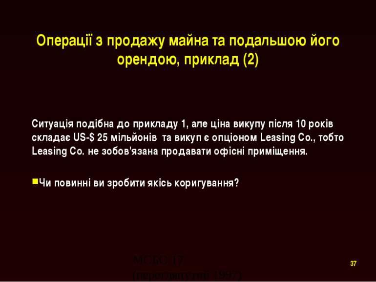 Операції з продажу майна та подальшою його орендою, приклад (2) Ситуація поді...