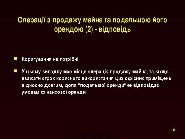 Операції з продажу майна та подальшою його орендою (2) - відповідь Коригуванн...