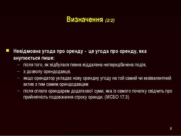 Визначення (2/2) Невідмовна угода про оренду - це угода про оренду, яка анулю...