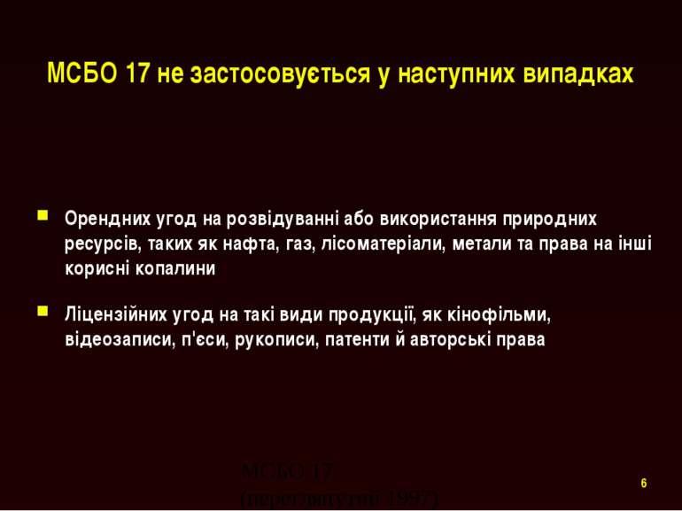 МСБО 17 не застосовується у наступних випадках Орендних угод на розвідуванні ...