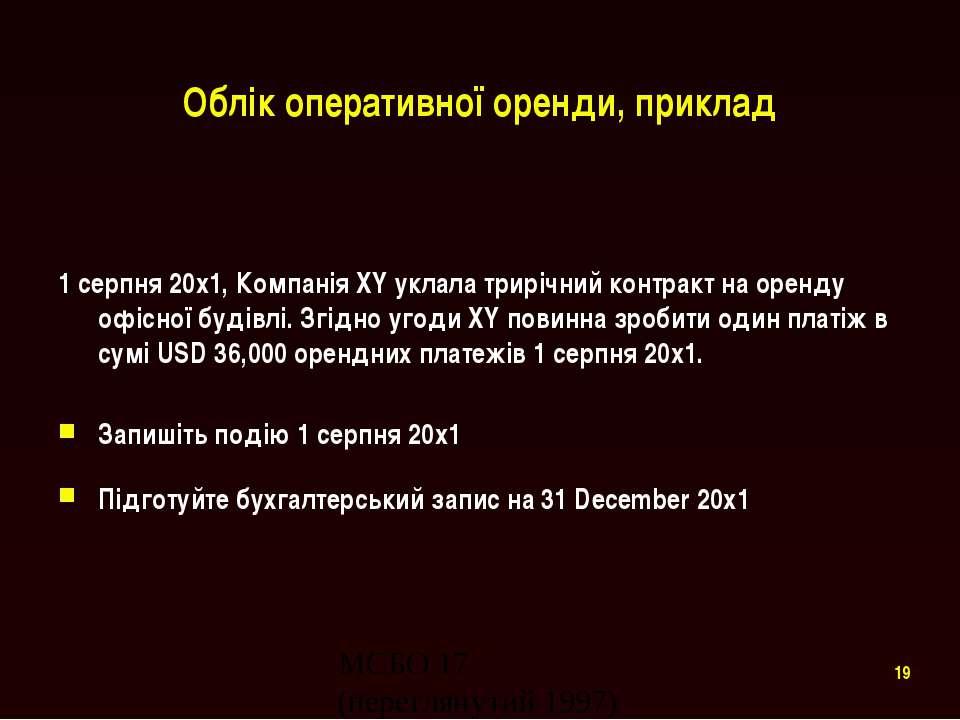 Облік оперативної оренди, приклад 1 серпня 20x1, Компанія XY уклала трирічний...