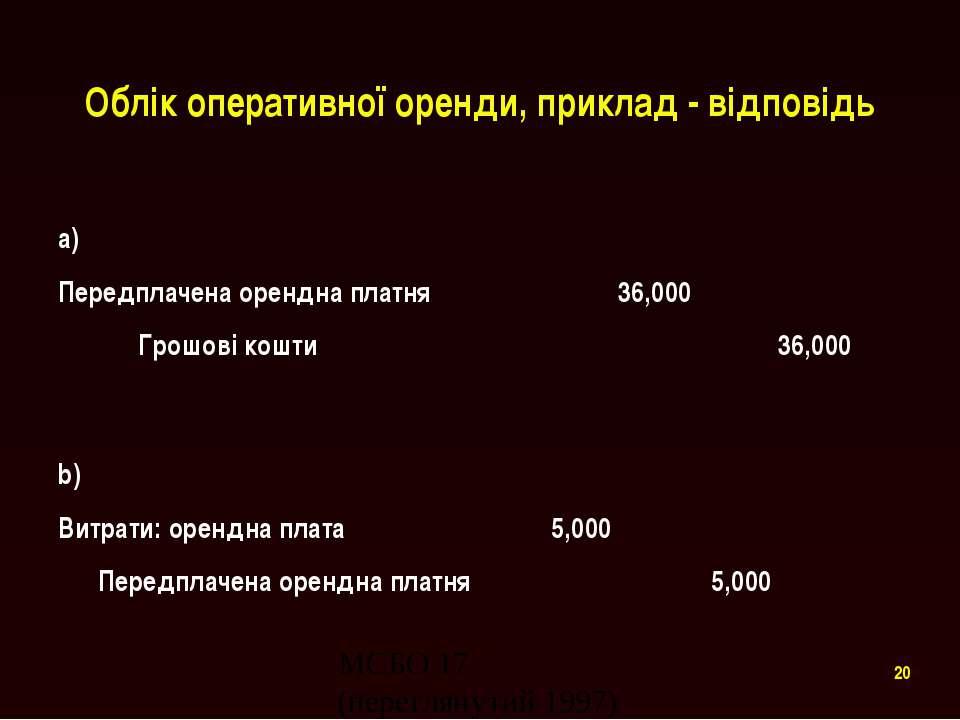 Облік оперативної оренди, приклад - відповідь a) Передплачена орендна платня ...