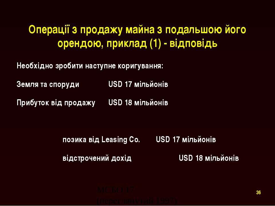 Операції з продажу майна з подальшою його орендою, приклад (1) - відповідь Не...