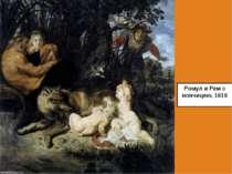 Ромул и Рем с вовчицею, 1616