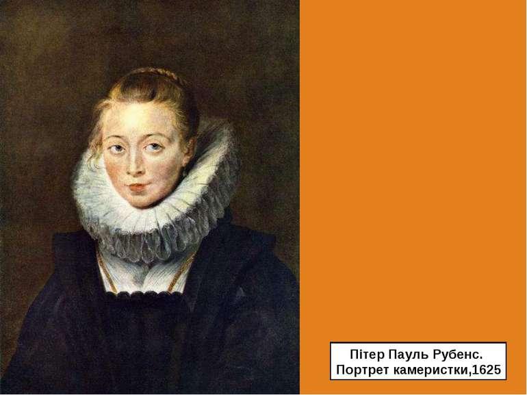 Пітер Пауль Рубенс. Портрет камеристки,1625