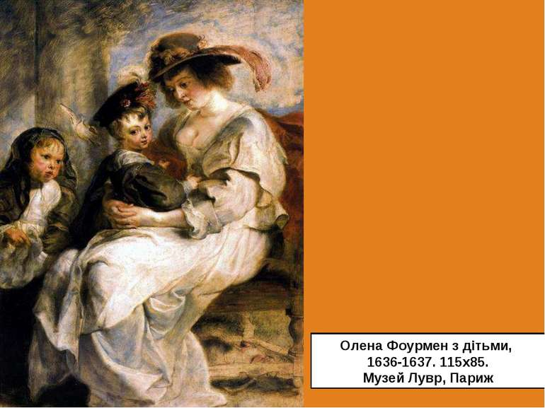 Олена Фоурмен з дітьми, 1636-1637. 115х85. Музей Лувр, Париж