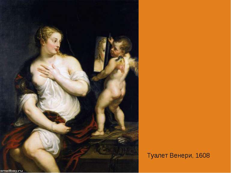 Туалет Венери, 1608