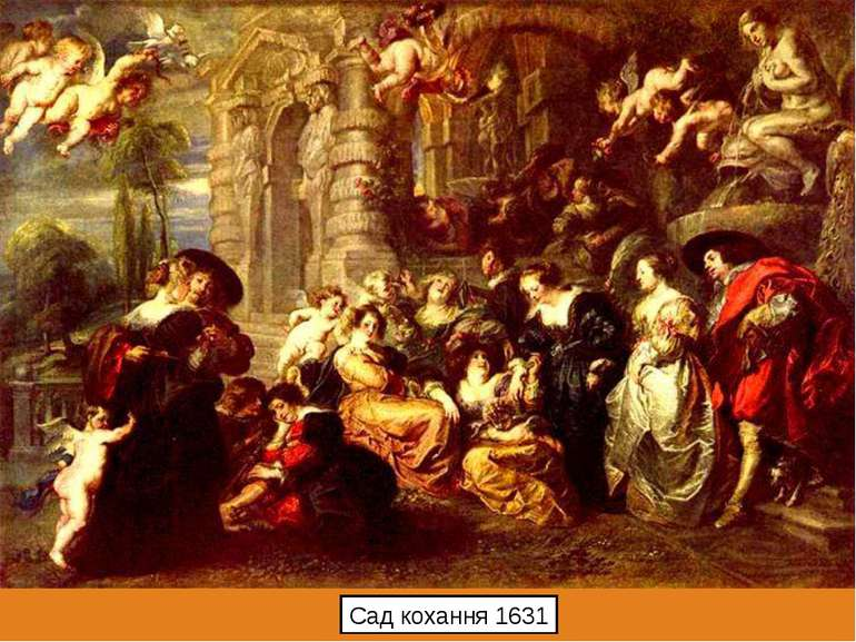 Сад кохання 1631