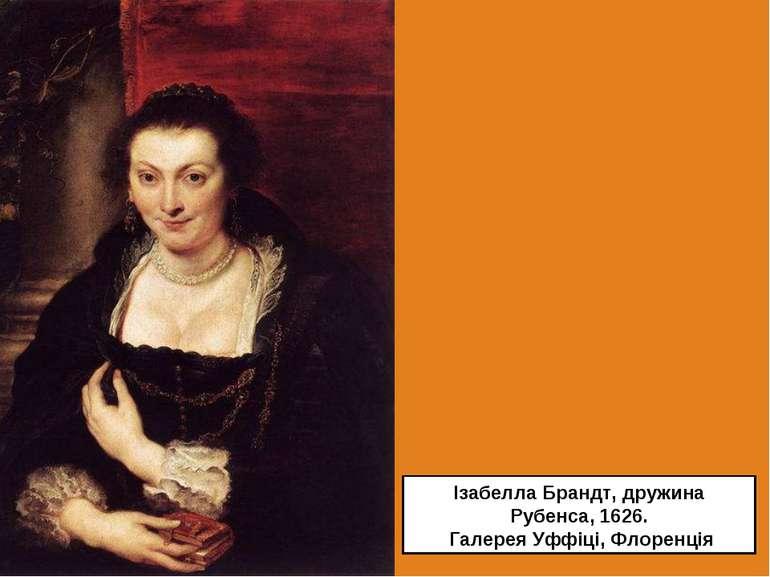 Ізабелла Брандт, дружина Рубенса, 1626. Галерея Уффіці, Флоренція