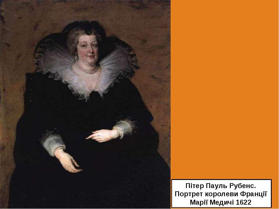 Пітер Пауль Рубенс. Портрет королеви Франції Марії Медичі 1622