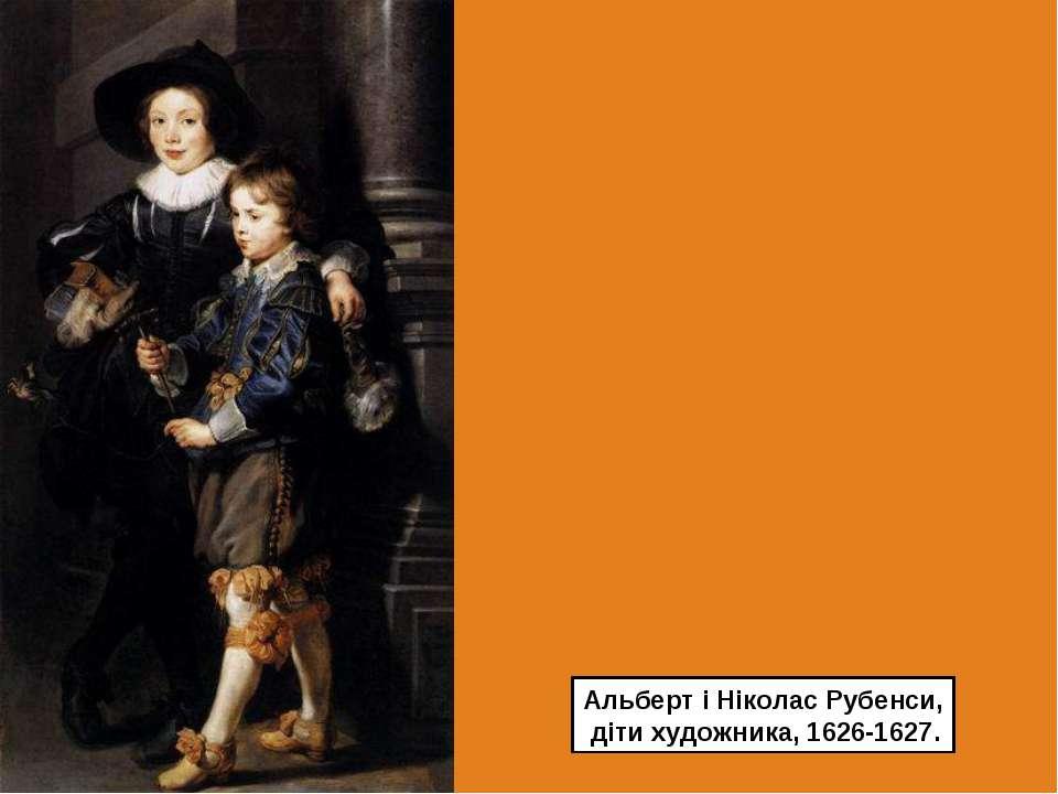 Альберт і Ніколас Рубенси, діти художника, 1626-1627.