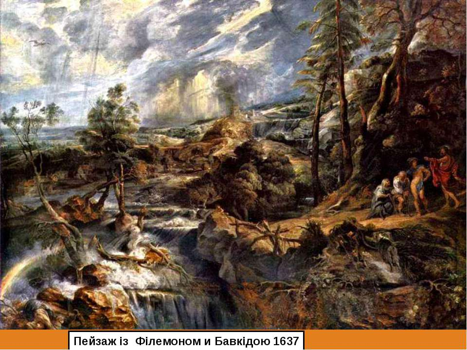 Пейзаж із Філемоном и Бавкідою 1637