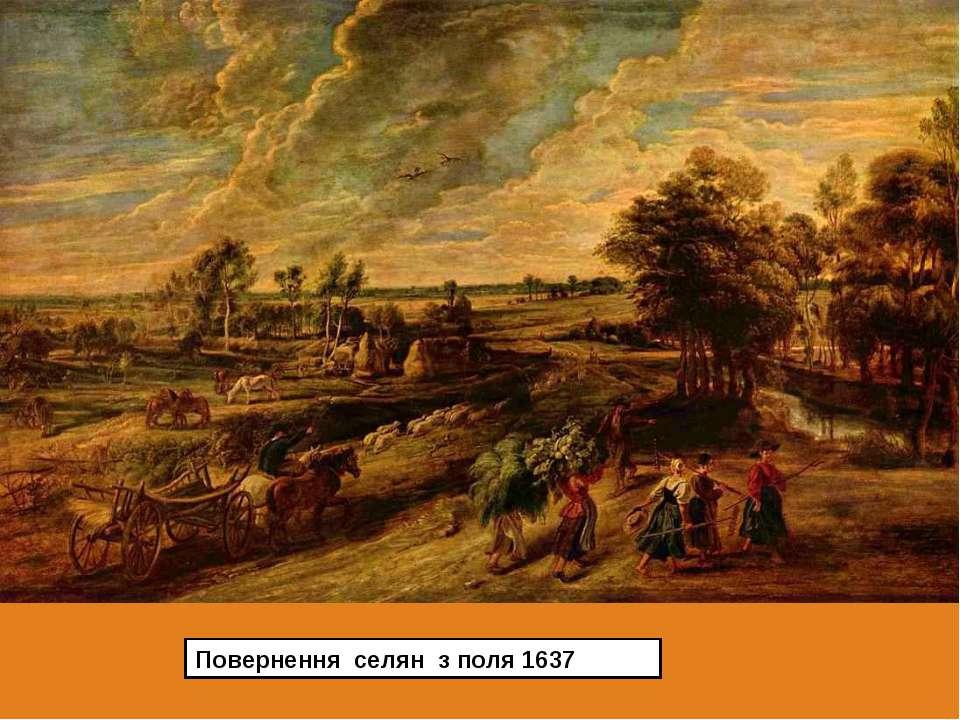 Повернення селян з поля 1637