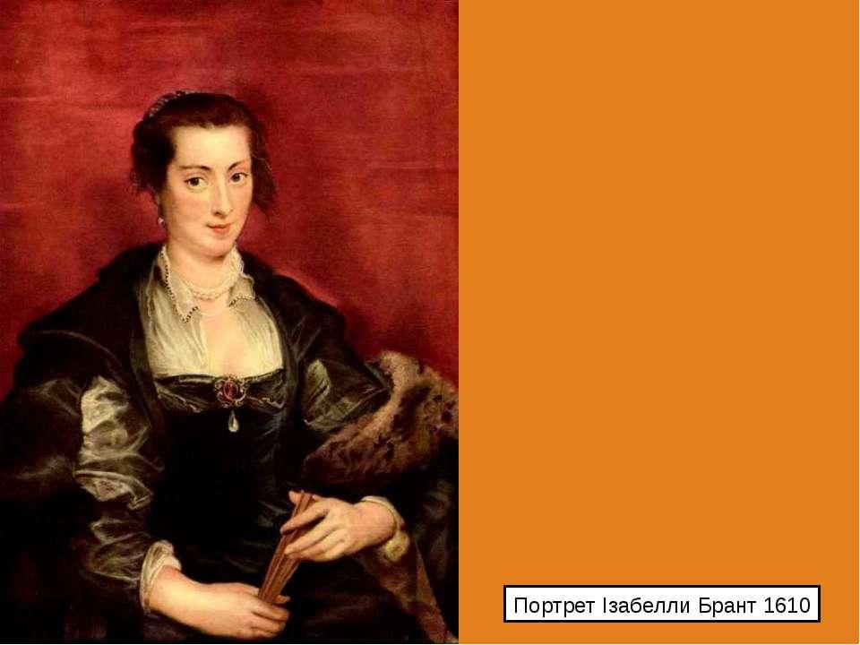 Портрет Ізабелли Брант 1610