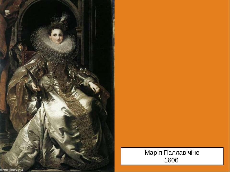 Марія Паллавічіно 1606